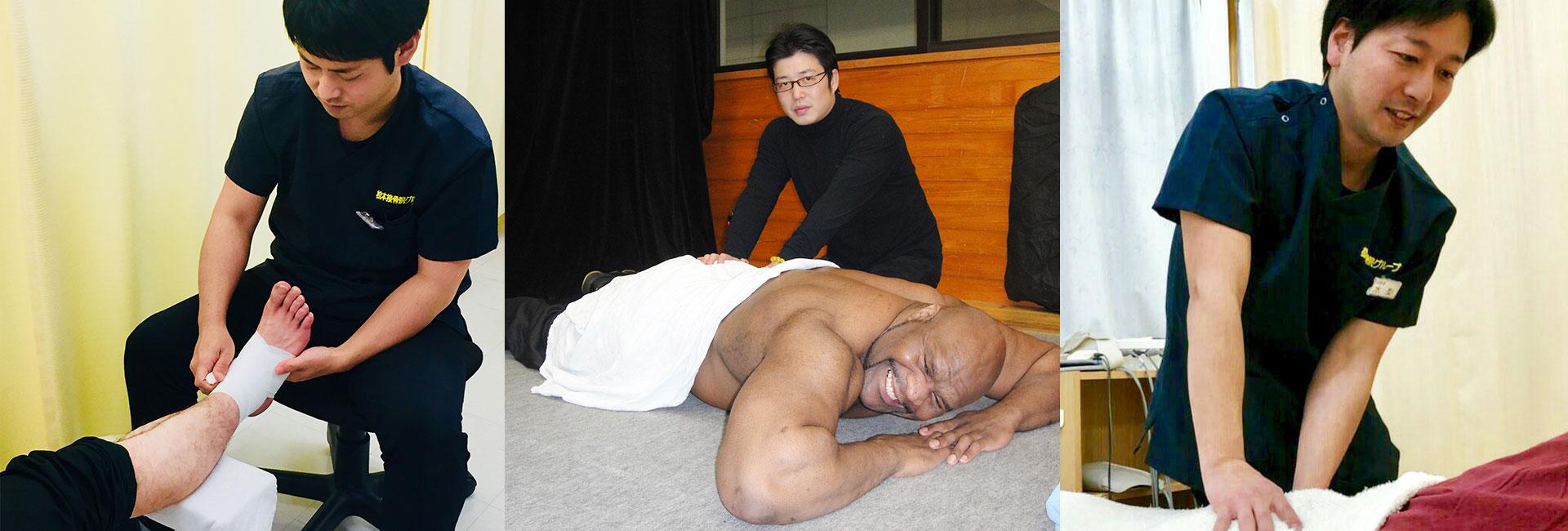 松本接骨院グループ 有限会社エスティーエム |お体の痛みを改善トップ画像